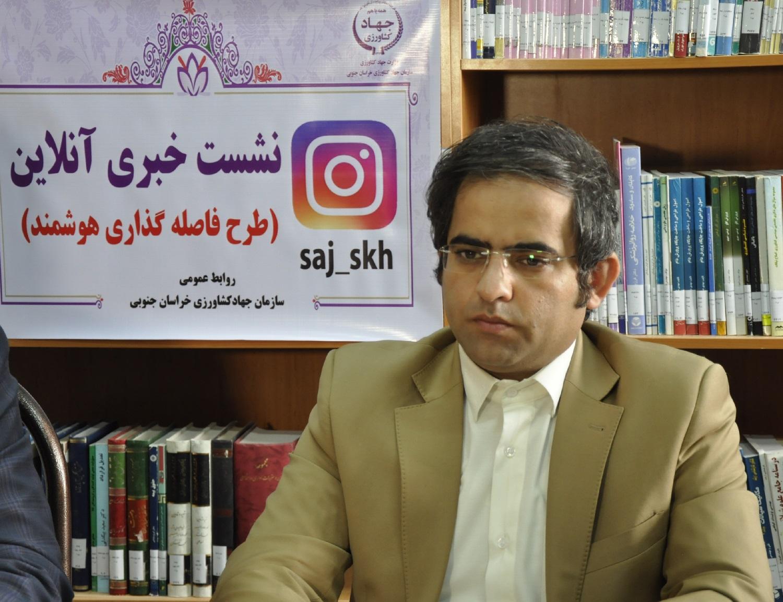 برگزاری نخستین نشست آنلاین سازمان جهاد کشاورزی خراسان جنوبی در سال 1400